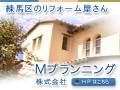 Mプランニング株式会社ホームページ